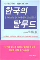 한국의 탈무드