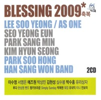 BLESSING 2009 축복 (2CD)