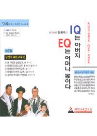 현용수의 IQ는 아버지 EQ는 어머니 몫이다 오디오북 2집 (5CD) :강의로 듣는 유대인 자녀교육