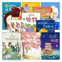 [성품교육&신앙교육] 4~7세를 위한 믿음의서재 세트