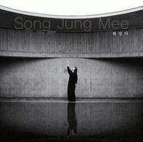 송정미 6집 - 희망가 (CD)