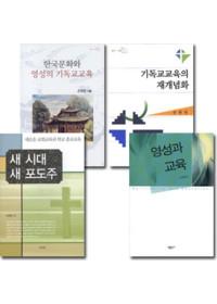 손원영 교수 저서 세트(전4권)