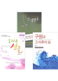김철수 목사 저서 세트(전3권)