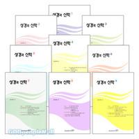 김나사로 목사의 성경과 신학 세트(전9권)