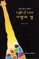 사랑의 빛(악보)