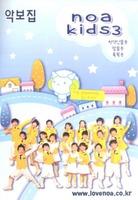 노아키즈 3집 (피아노 악보)