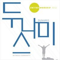 UNITED WORSHIP - UNITED WORSHIP 2012 DUNAMIS (CD)