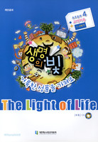 1,2학기 생명의 빛 : 거룩한 성품을 가져요 - 유초등부 4 (교역자용) - 합동공과