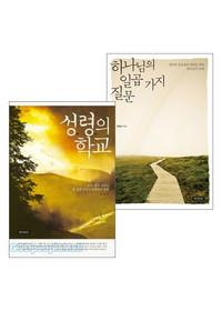 최형섭 교수 저서 세트(전2권)