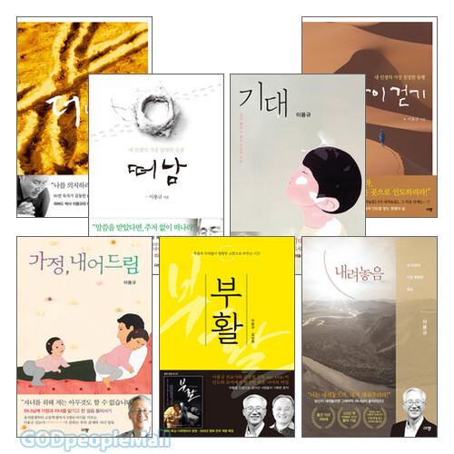 이용규 선교사 저서 세트(전7권)