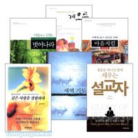 김남준 목사2003년 이전 출간(개정)도서 세트(전8권)