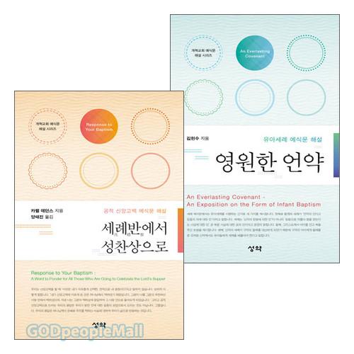 개혁교회 예식문 해설 시리즈 세트(전2권)
