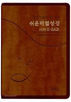 쉬운 배열 성경(신약/E-SAB/브라운)