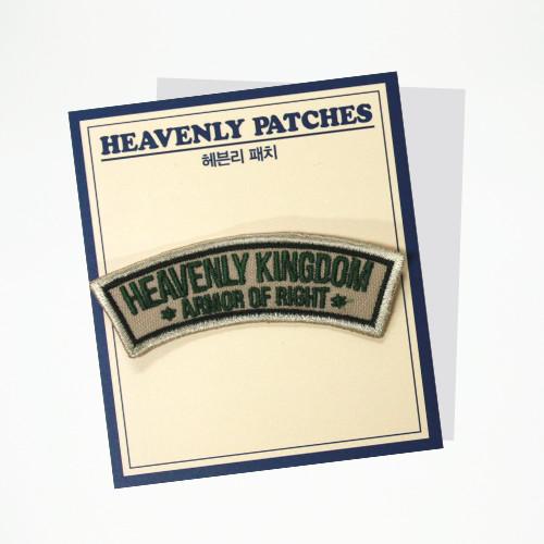 패치_Heavenly Kingdom(헤븐리킹덤)