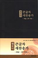 멜로디 큰글자 새찬송가 대 단본(비닐/무색인/무지퍼/브라운) - 해설,2부 악보