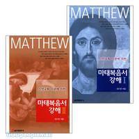 신약교회 사관에 의한 마태복음서 강해 세트 (전2권)
