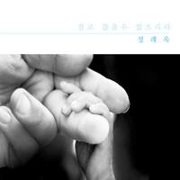 정래욱 - 결코 끊을 수 없으리라 (CD)
