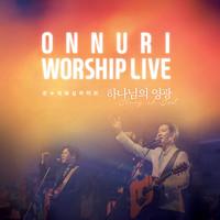 ONNURI WORSHIP LIVE  - 하나님의 영광 (CD)