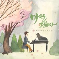 박종필_마음을 전하다(CD)