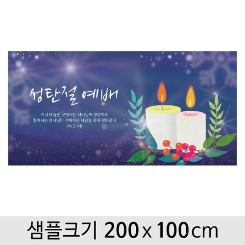 크리스마스현수막-158  ( 200 X 100 )