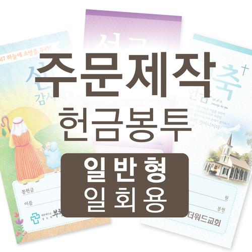 더워드 주문제작 일회용헌금봉투(8,000매 인쇄포함)