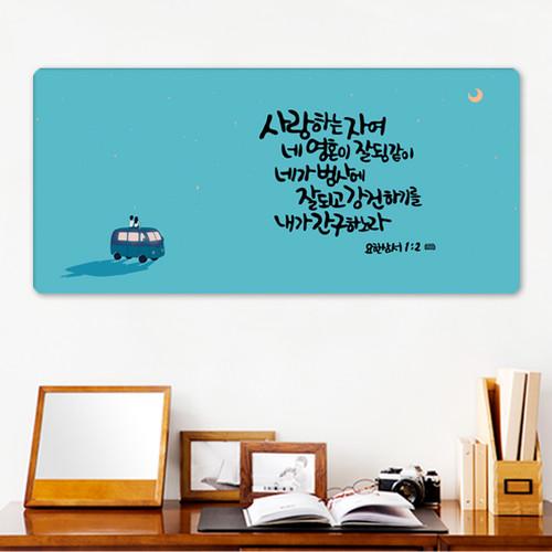 캘리말씀액자-DA0107 사랑하는 자여 (중대형액자)