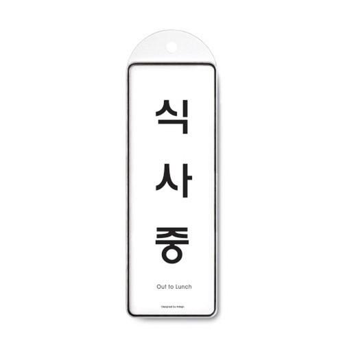 9147 - 식사중 시스템 문패 사인 표지판