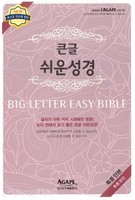 [교회단체명 인쇄] 아가페 큰글 쉬운성경 특중 단본 (색인/이태리신소재/투톤 와인)