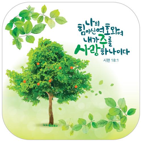 셀프착 말씀스티커 - 사과나무