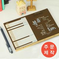 [주문제작] 성경읽기표- Good News (500매)