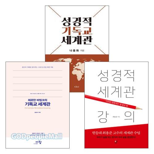 기독교/성경적 세계관 관련 2020 출간(개정)도서 세트(전3권)