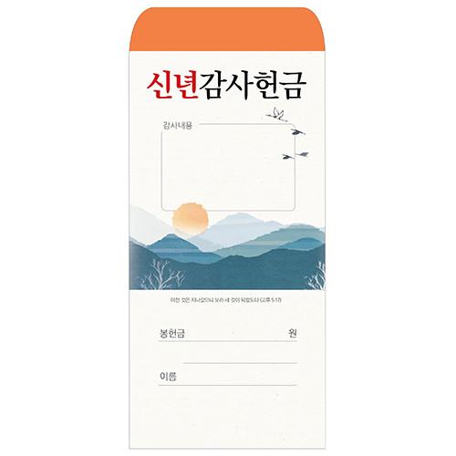 신년 감사헌금 봉투 - 신년2020-2 (1속 100매)