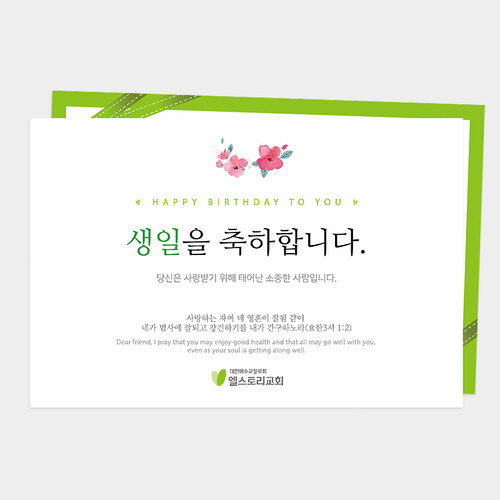 생일카드(EL-0767) 500장/고급100장