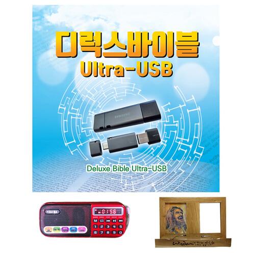 디럭스바이블 ULTRA-USB