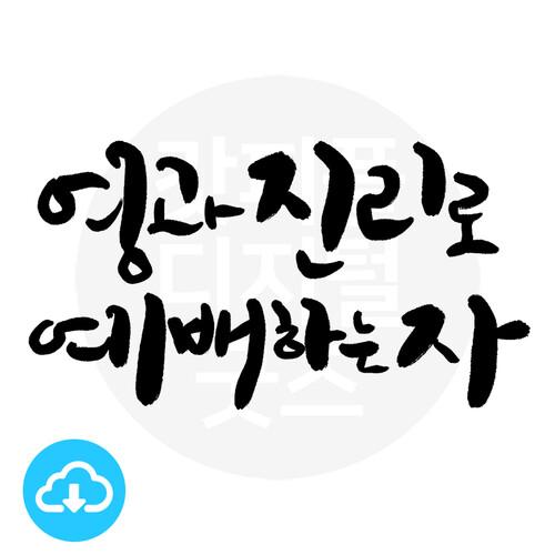 디지털 캘리그라피 2 영과 진리로 예배하는 자 by 빛나는시온 / 이메일발송(파일)