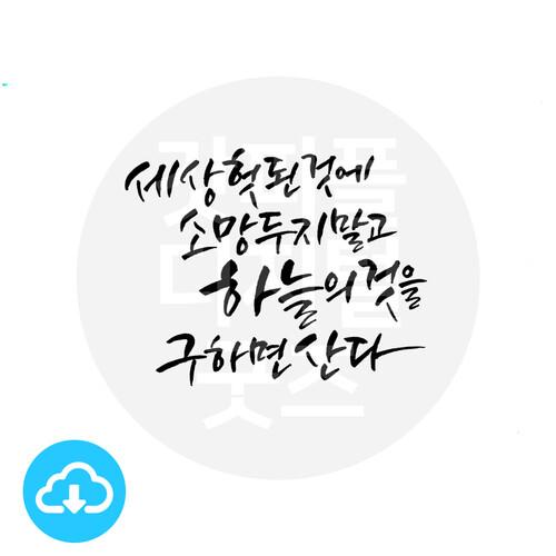 디지털 캘리그라피 64 세상 헛된것에 by 봄내캘리 / 이메일발송(파일)