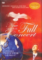 05-06 내영혼의 Full Concert Vol.2 (DVD)