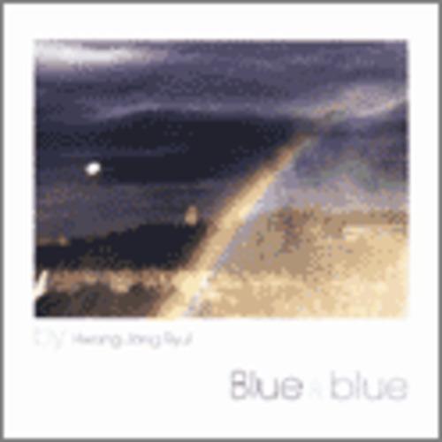 황종률 - Blue & blue (CD)