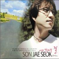 손재석 4집 - 나의 달려갈 길 (CD)