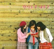 향기로운 나무 2집 - 영혼의 샘물 (CD)