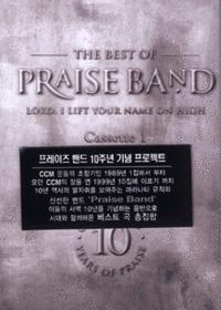 마라나타 프레이즈 밴드 10주년 기념음반 (2Tape)