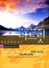 리트릿 : 숨가쁜 당신을 위한 영성 재충전 - 리처드 포스터와 함께하는 레노바레 컬렉션2