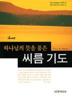 하나님의 뜻을 품은 씨름기도 - Life Change 시리즈6
