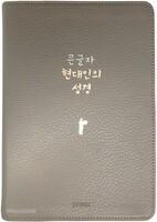 큰글자 현대인의 성경 대 단본 (색인/PU/무지퍼/그레이)
