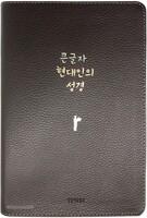 큰글자 현대인의 성경 대 단본 (색인/천연우피/무지퍼/다크브라운)