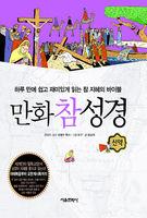 만화참성경 - 3권 신약(마태복음부터 요한계시록까지)