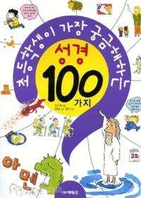 초등학생이 가장 궁금해하는 성경 100가지