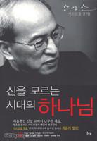 신을 모르는 시대의 하나님 - 강영안의 사도신경 강의1
