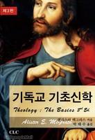 [개정판]기독교 기초신학