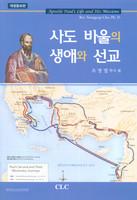 사도 바울의 생애와 선교